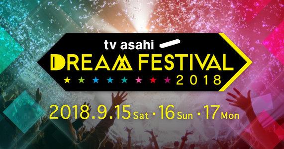 テレビ朝日ドリームフェスティバル2018 2日目
