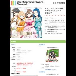 コミックマーケット94 1日目 「ちゃんおぷ!」ブース スペシャルゲスト