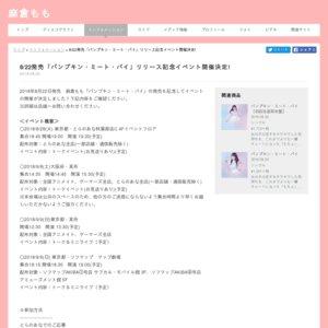 「パンプキン・ミート・パイ」リリース記念イベント 東京・アニメイト、ゲーマーズ