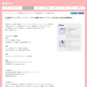 「パンプキン・ミート・パイ」CD購入者キャンペーン [B賞]  リリース記念イベント