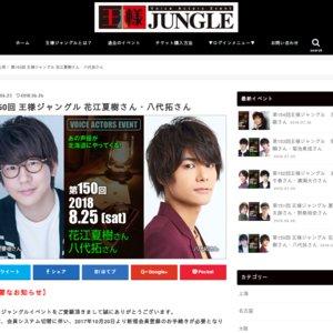 第150回 王様ジャングル 花江夏樹さん・八代拓さん【2部】