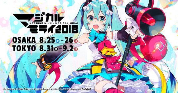 初音ミク「マジカルミライ 2018」企画展ステージSpecial Live DAY1