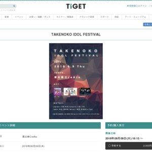 TAKENOKO IDOL FESTIVAL