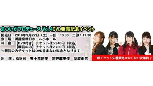 まついがプロデュース Vol.4 DVD発売イベント <二部>