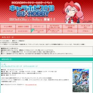 キャラホビ2013 C3×HOBBY メインステージ SUNSHINE SAKAE/CospRex presents 「SUNSHINE SAKAE 男気スペシャルステージ!!」