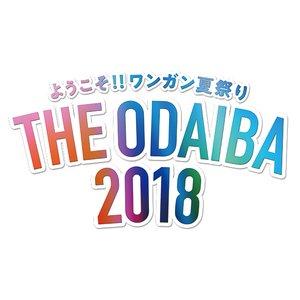 【中止】ようこそ!!ワンガン夏祭り THE ODAIBA 2018「THE ODAIBA MUSIC LIVE」 18/08/09 亜咲花