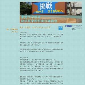 第41回東熊祭 東熊祭芸能人ライブ