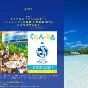 TVアニメ「ぐらんぶる」× 「サンシャイン水族館 天空酒場2018」キャスト登壇イベント