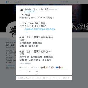 Kleissis デビューシングル「Kleissis Chaos」リリース記念イベント ソフマップAKIBA 1号店 2回目