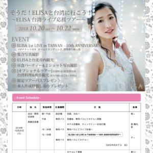 そうだ!ELISAと台湾に行こう!〜ELISA 台湾ライブ応援ツアー〜