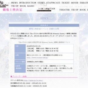 Re:ゼロから始める異世界生活 Memory Snow  劇場上映直前イベント 夜公演