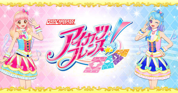 ちゃおサマーフェスティバル2018 横浜会場 2日目 アイカツフレンズ! 新フレンズデビューイベント