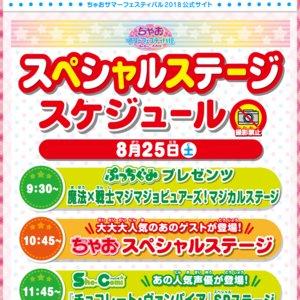 ちゃおサマーフェスティバル2018 横浜会場 1日目 キラッとプリ☆チャン キラッとスペシャルステージ
