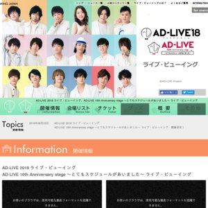AD-LIVE 2018 (埼玉 9月23日/昼公演)ライブ・ビューイング