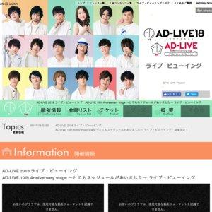 AD-LIVE 10th Anniversary stage~とてもスケジュールがあいました~(2日目/昼公演)ライブ・ビューイング
