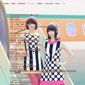 T-Palette Records Presents バニラビーンズに感謝祭 〜Final Innocence〜