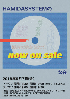 HAMIDASYSTEMの「Now on sale」な夜