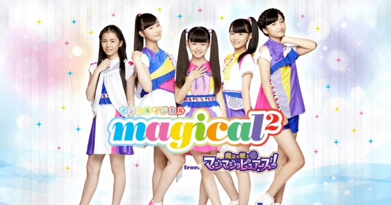 magical² LIVE Magic♡ 大阪 夜公演