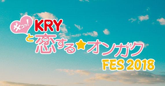 KRYギュッ!と恋するオンガクFES2018