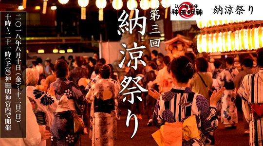 神田明神納涼祭り アニソン盆踊り