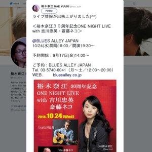 裕木奈江30周年記念ONE NIGHT LIVE with 吉川忠英・斎藤ネコ