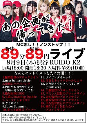 89(野球)分89(野球)円ライブ
