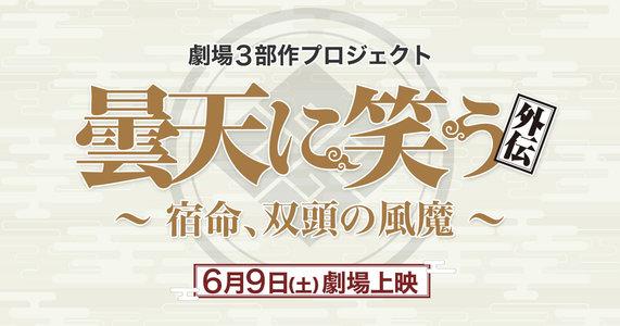 『曇天に笑う<外伝> 〜桜華、天望の架橋〜』初日舞台挨拶(①11:00~の回)