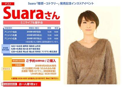 Suara「理燃-コトワリ-」発売記念インストアイベント アニメイト札幌