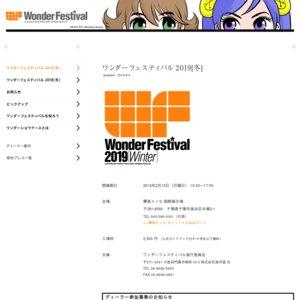 ワンダーフェスティバル2019[冬]
