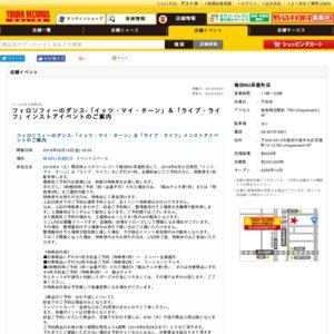 「イッツ・マイ・ターン」&「ライブ・ライフ」インストアイベント タワーレコード梅田NU茶屋町店