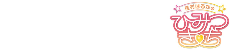 『☆佳村はるかのひみつきち☆』〜第4回秘密大会議〜 《よるのぶ》