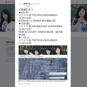 転校少女* 1stアルバム 「Star Light」リリースイベント@TSUTAYA EBISUBASHI 8/11 二部