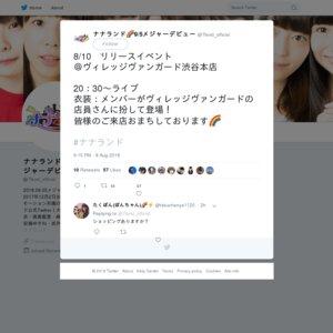 8/10 ナナランド 1stシングル リリースミニライブ&特典会