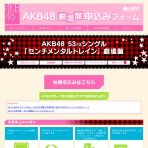 AKB48 53rdシングル 「センチメンタルトレイン」劇場盤 発売記念大握手会 幕張①