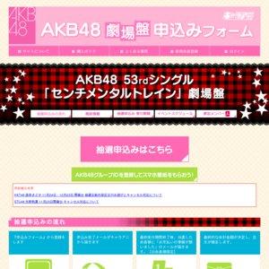 AKB48 53rdシングル 「センチメンタルトレイン」劇場盤 発売記念大握手会 大阪