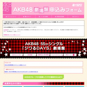 AKB48 53rdシングル 「センチメンタルトレイン」劇場盤 発売記念大握手会 幕張④