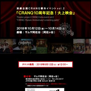 CRANQ10周年記念!大上映会 10/13昼