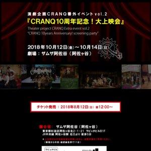 CRANQ10周年記念!大上映会 10/13夜