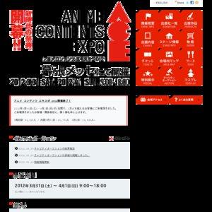 アニメコンテンツエキスポ2012(1日目)