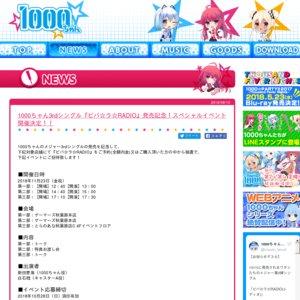 1000ちゃん3rdシングル『ビバ☆ラ☆RADIO』発売記念!スペシャルイベント 第一部