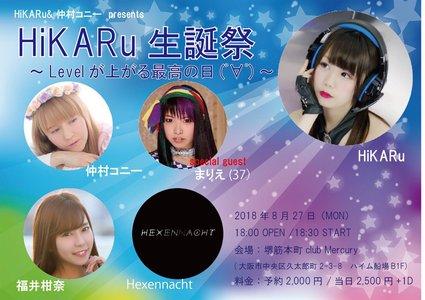 HiKARu生誕祭