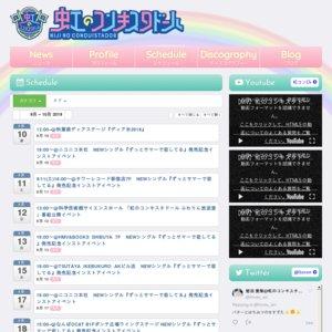 【8/22】19:00~@TSUTAYA IKEBUKURO AKビル店 NEWシングル『ずっとサマーで恋してる』発売記念インストアイベント