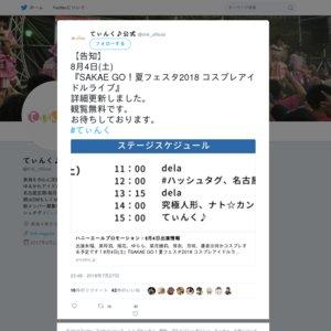 8月4日(土) 『SAKAE GO!夏フェスタ2018 コスプレアイドルライブ』