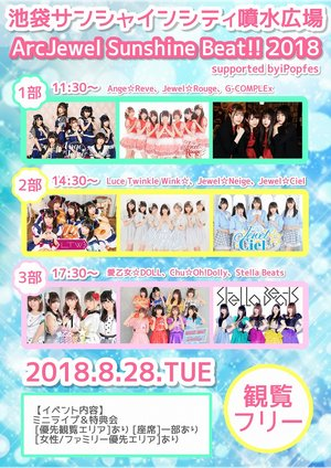 【8/28】ArcJewel Sunshine Beat!! 2018 supported by iPopfes 1部