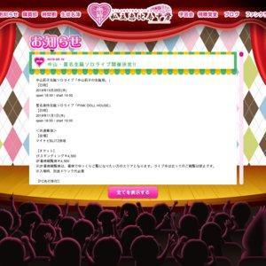 私立恵比寿中学 中山莉子 生誕ソロライブ2018「中山莉子の生誕祭。」