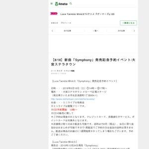 【8/18】新曲「Symphony」発売記念予約イベント/大宮ステラタウン ①