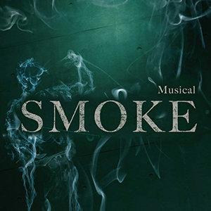 ミュージカル『SMOKE』10月25(木) 昼