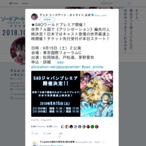 TVアニメ『ソードアート・オンライン アリシゼーション』 ジャパンプレミア (12:00の部)