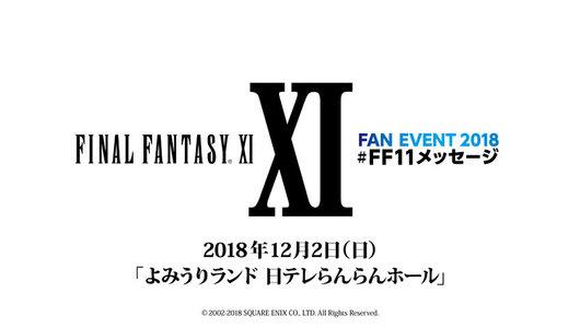FINAL FANTASY XI FAN EVENT 2018 #FF11メッセージ [昼の部]