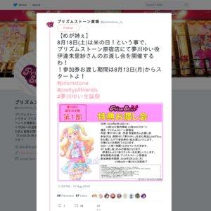 夢川ゆい誕生日企画第1弾 特典お渡し会